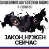 """Владивосток """"Закон нужен сейчас"""" 16.09.17"""