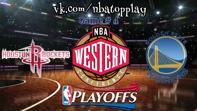 Голден Стэйт Уорриорс - Хьюстон Рокетс (плей-офф 2017-2018, финал Запада) 4 игра