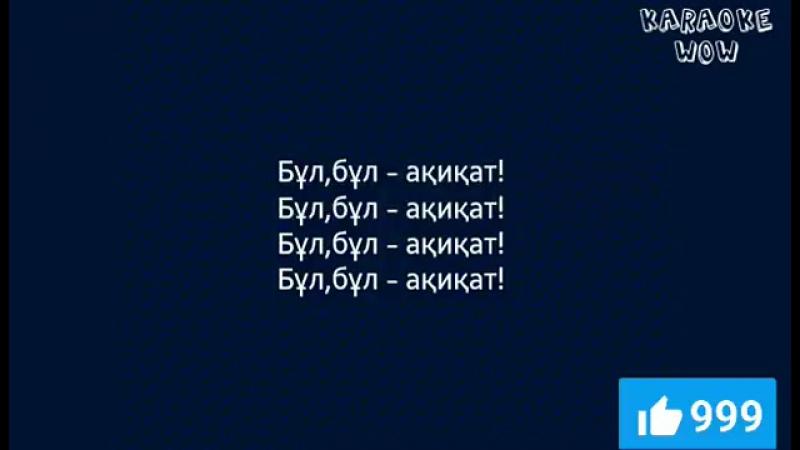 Торегали Тореали-Бул акикат