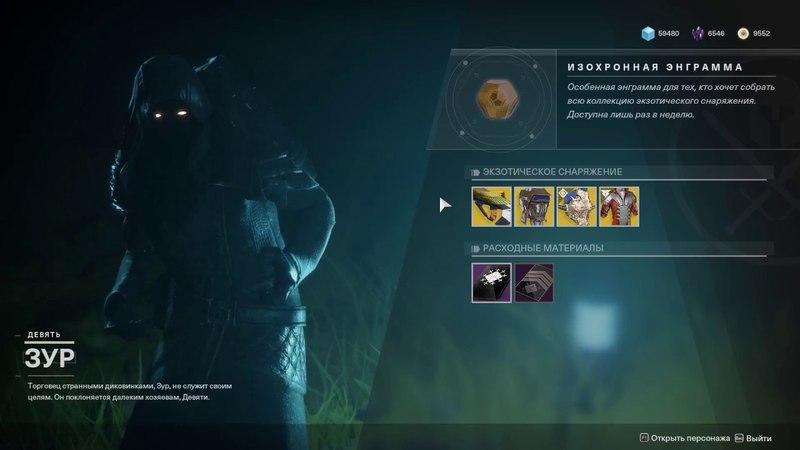 Destiny 2 Торговец ЗУР подвёз вкусностей(Актуально до 29 мая)