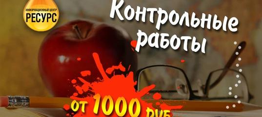 Дипломные курсовые контрольные работы на заказ ВКонтакте Заказать контрольные работы написание и решение контрольных на заказ в Екатеринбурге
