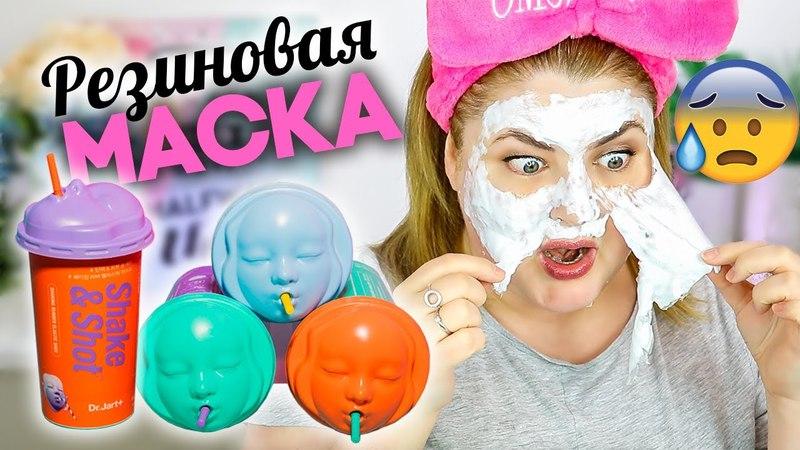 😱ТЕСТИРУЮ СТРАННУЮ РЕЗИНОВУЮ МАСКУ DR. JART Shake Shot™ Rubber Mask!