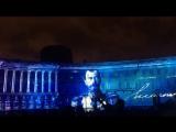 «1917» ФЕСТИВАЛЬ СВЕТА на Дворцовой пл. (4 ноября 2017) СПБ