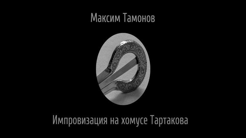 Максим Тамонов - Импровизация на хомусе Тартакова| Maxim Tamonov| - improvisation (Tartakov khomus )