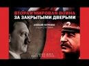 BBC Вторая мировая война За закрытыми дверьми 2 серия / 2008