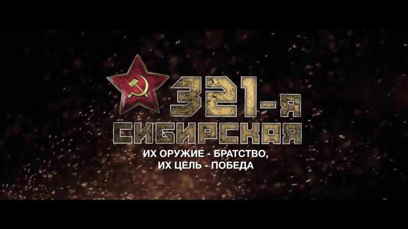ОТЧЕТНЫЙ РОЛИК ПО 321-Й
