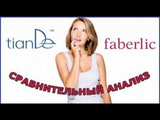 ❗Сравнение МП Faberlic и tianDe (спикер Инга Винс)❗