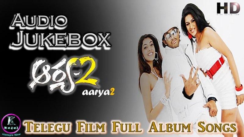 Arya 2 Telegu Full Album Audio Jukebox | Allu Arjun, Kajal Aggarwal | Devi Sri Prasad |