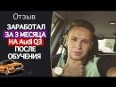 Отзыв о обучении у Василия Белоусова. Андрей Нутиков купил Audi Q3 после обучения