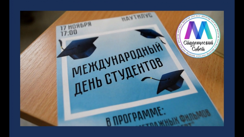 Международный день студентов | Студенческий Совет МИТ