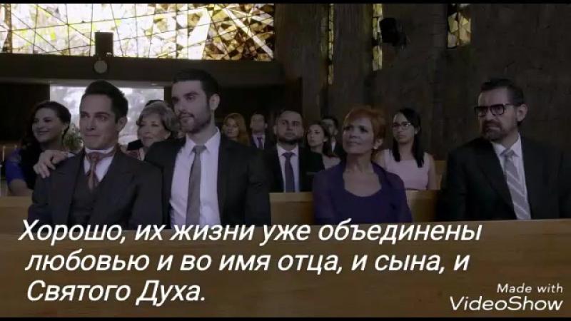 Свадьба Марианы и Алехандро