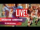 Арсенал U18 - Блэкпул U18 Ответный матч - полуфинал Кубка Англии