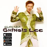 Чингис Ли