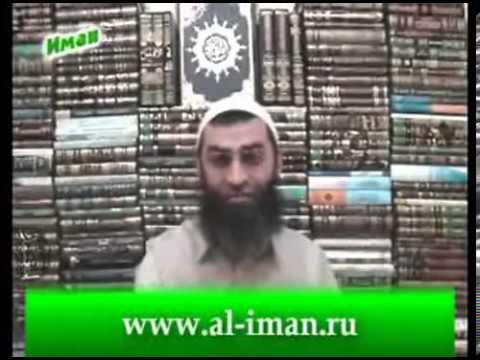 Абу Мустафа ад-Дагестани.Уроки Единобожия.Урок 8