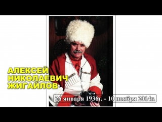 """ Земляки"" Дорога к дому Алексея Жигайлова"