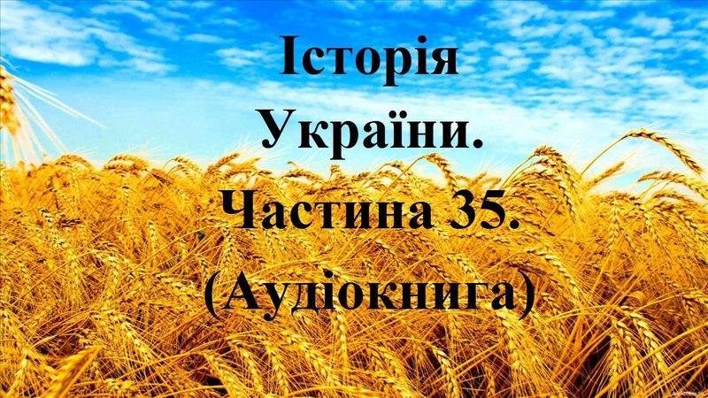 Історія України Аудіокнига Підготовка до ЗНО Частина 35