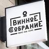 """Винный бар """"Винное Собрание"""""""