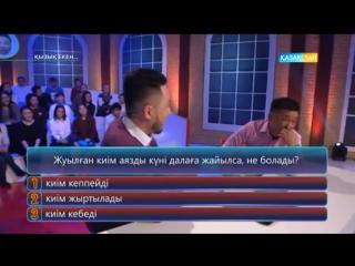 Кызык екен Акболат пен Ғазиз
