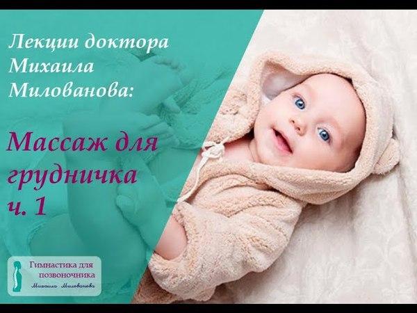 Массаж ребенку грудного возраста. Проводит доктор Михаил Милованов