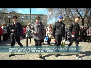 Возложение цветов к обелиску славы и памятнику 314-ой стрелкой дивизии #открытыйпетропавловск #openpetropavl #северныйказахстан