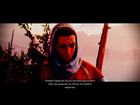 Destiny 2 4.2 Хоторн-Ой всё