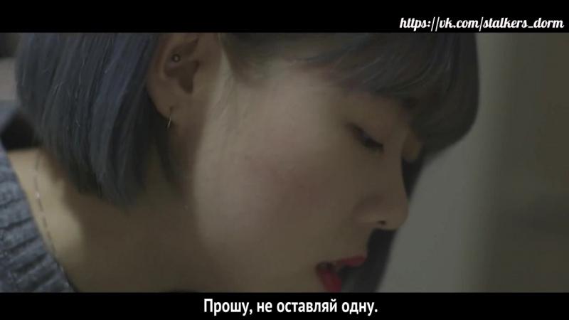 Park So Eun - Diary [рус.саб]