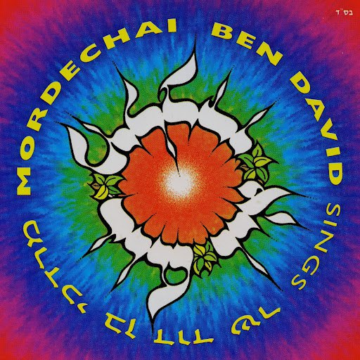 Mordechai Ben David альбом Ein Od Milvado