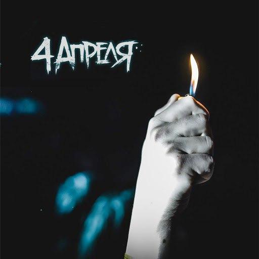 4 апреля альбом Пой мне