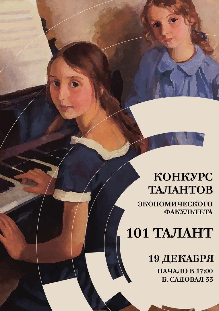 Афиша Ростов-на-Дону 101 ТАЛАНТ