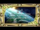 Видео о том как искренне верующие мусульмани могут изличиться упоминанием имен Всевышнего Аллаха