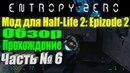 Entropy : Zero►Мод для Half Life 2: Episode 2►Обзор и прохождение►Часть № 6.