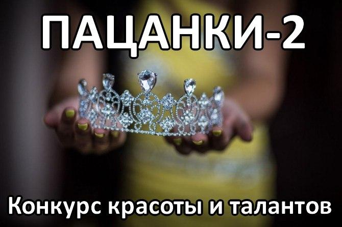 Пацанки 2 сезон 14 выпуск 16 ноября 2017 г. конкурс красоты