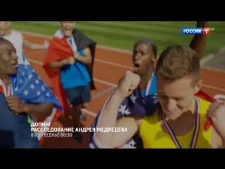 Допинг. Расследование Андрея Медведева - эфир от (04.02.2018)