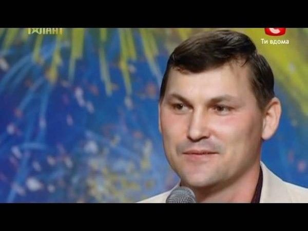 Украина мае талант 4 / Киев / Эдуард Клопот