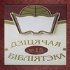 Детская библиотека №15 г.Минска
