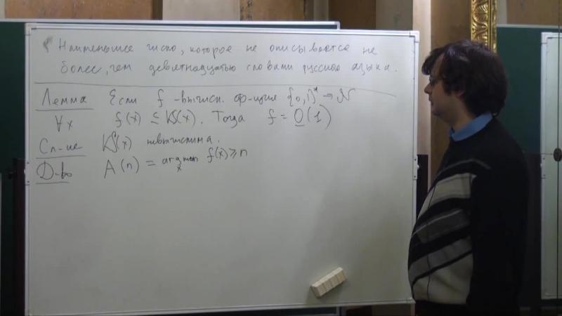 Лекция 13 - Вычислимость и логика - Дмитрий Ицыксон - CSC - Лекториум