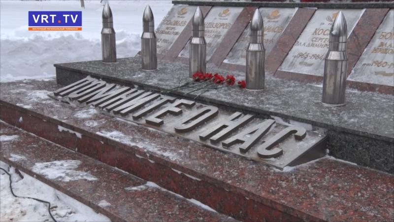 Горячие точки! В городе почтили память воинов-интернационалистов.