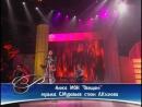 Алиса МОН - Обещаю Песня года, 2004
