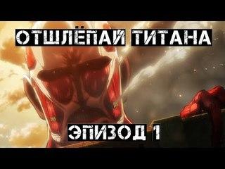 Отшлёпай титана (A SLAP ON TITAN), 1 серия: Большая беда в маленькой Шиганшине