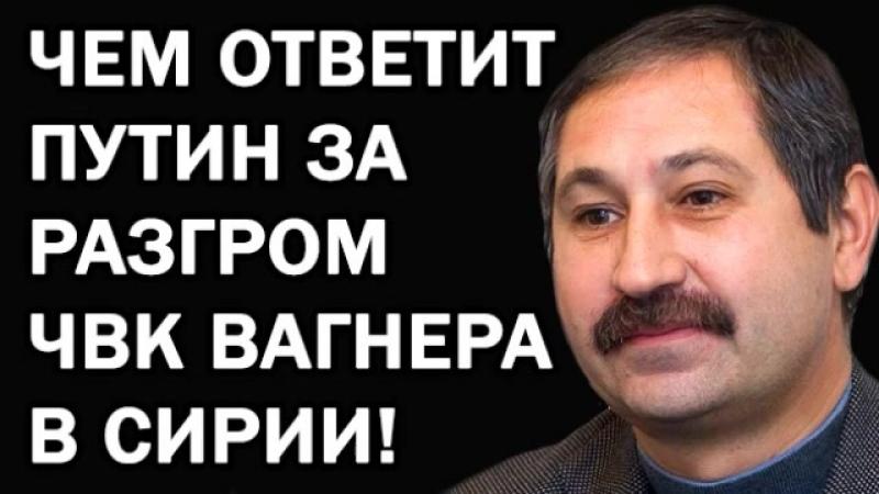 Александр Гольц - ЧEM OTBETИT ПУTИH 3A PA3ГPOM B СИPИИ 17.02.2018