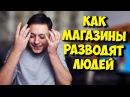 СЛИВ ИНФЫ ОТ ПРОДАВЦА / РАЗВОД И ОБМАН МАГАЗИНАМИ