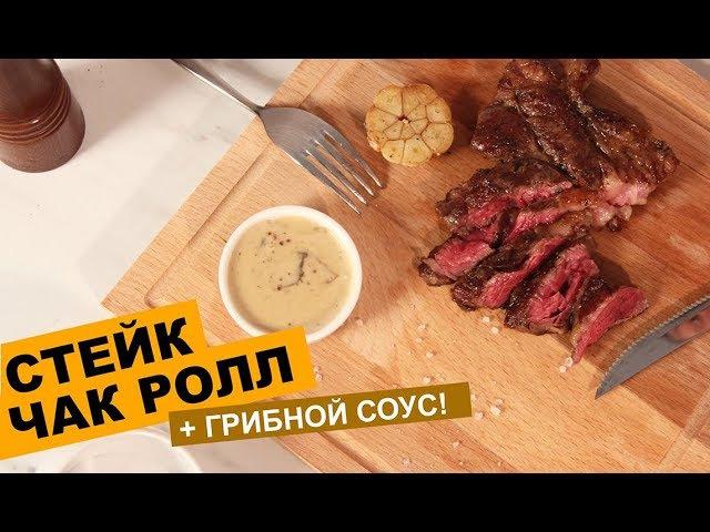  Стейк Чак Ролл рецепт | Как приготовить вкусный стейк дома | Beef Chuck Roll Steak