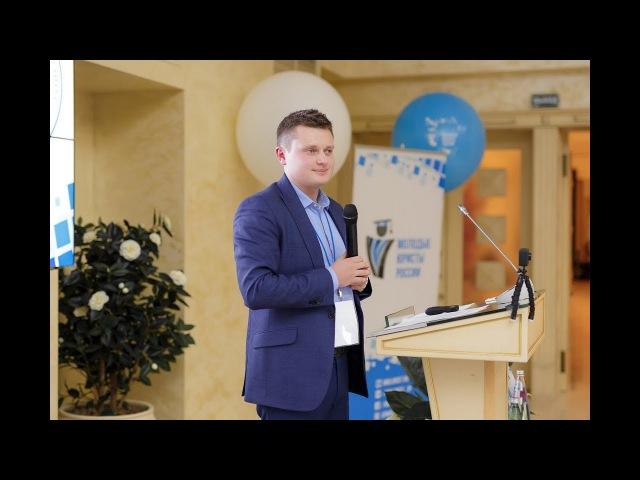 Сергей Бруев, руководитель общественного движения «Молодые юристы России»