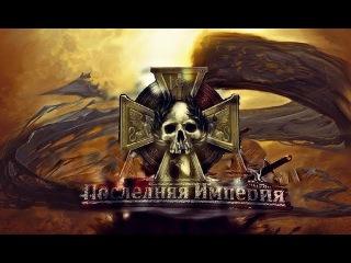 Последняя Империя vs Хеллскримовские кладбищенские вандалы.