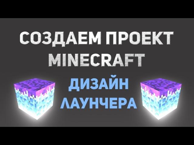 8 Как создать проект майнкрафт Как изменить дизайн лаунчера minecraft Sashok724 2018