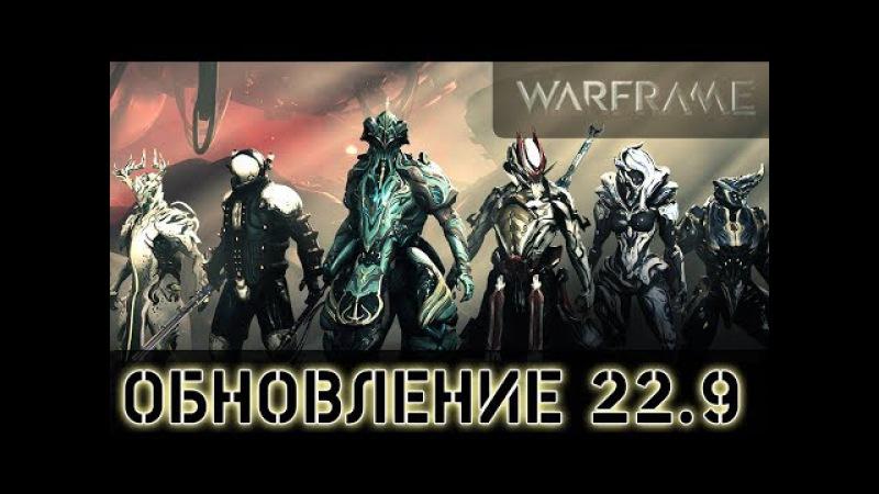 Warframe: Обновление 22.9 - ТэнноГен 11 Раунд