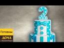 Как украсить торт для мальчика 🍰 Как сделать двухъярусный торт из мастики свои
