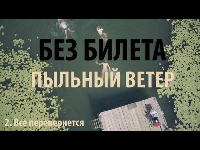 БЕЗ БИЛЕТА - Пыльный ветер (фильм) Часть 2. Все перевернется