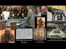 Наше великое прошлое Гордон Кихот первоисточники Помпеи пергамент Библия бог Левашов Н В