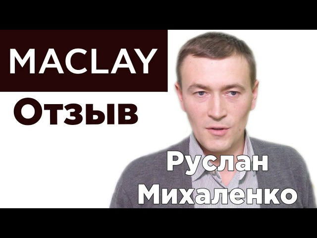Отзыв Руслана Михаленко о семинаре в г. Гомель